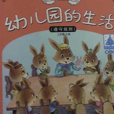 小兔托尼成长故事绘本