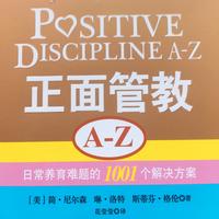 正面管教A-Z