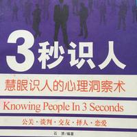 3秒识人-慧眼识人的心理洞察术