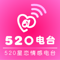 520电台-520星恋情感电台