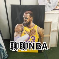 聊聊NBA