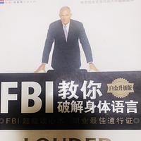FBI教你破解身体需要