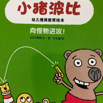 小猪波比 幼儿情商绘本