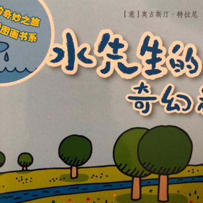 水先生系列故事