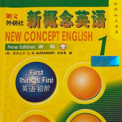 概念英语第1册