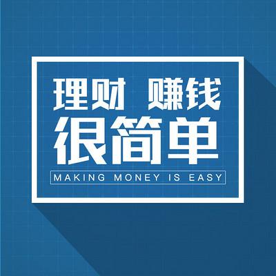 理财 赚钱很简单
