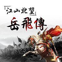 江山北望·岳飞传【全集】