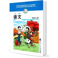 小学四年语文上册(北师大)