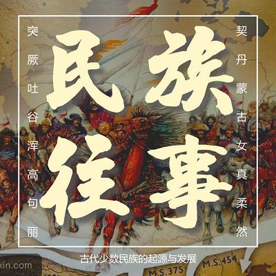 古代民族往事(契丹、蒙古族、女真族、柔然等)