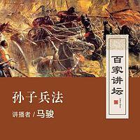 百家讲坛 马骏说孙子兵法【全集】