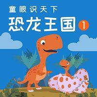 童眼识天下·恐龙王国1