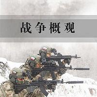 战争概观【全集】