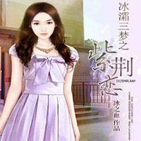 冰灀三梦之紫荆恋