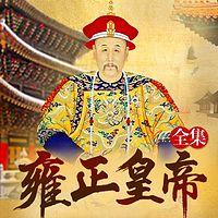 雍正皇帝全集【二月河著 周建龙演播】