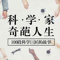 100位数理化科学家|作文好素材