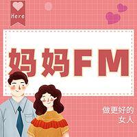 妈妈FM|心灵育儿