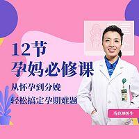 协和名医马医生:教您孕育健康宝宝