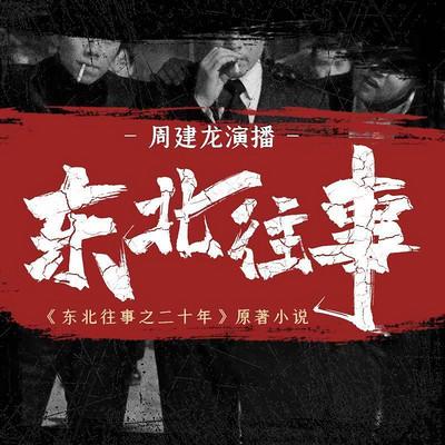 东北往事(1-5)【周建龙演播代表作】