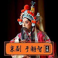 京剧·于魁智专辑