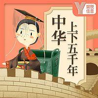 中华上下五千年:给儿童的中国通史