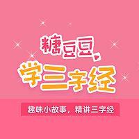 糖豆豆学三字经