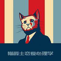 猫爵士恋爱心理学