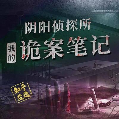 阴阳侦探所:我的诡案笔记