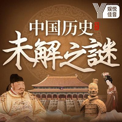 中国历史未解之谜丨帝王史丨历史谜团