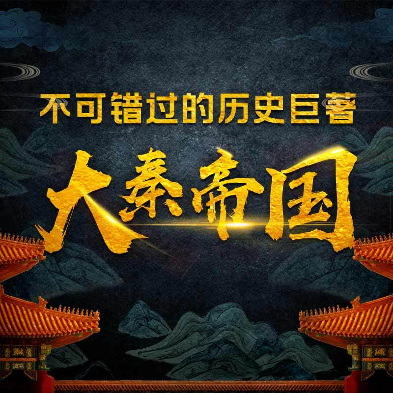 赵亮:大秦帝国