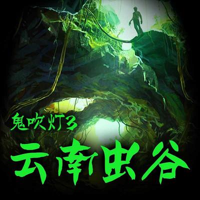 鬼吹灯3云南虫谷(潘粤明&张雨绮网剧原著,周建龙演播)