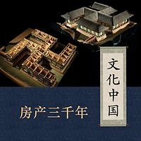 房产三千年【全集】