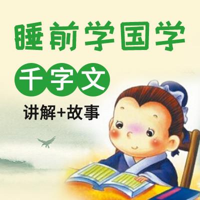 睡前学国学:千字文(讲解+故事)