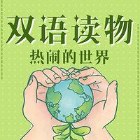 双语读物:热闹的世界