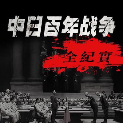 中日百年战争全纪实【全集】