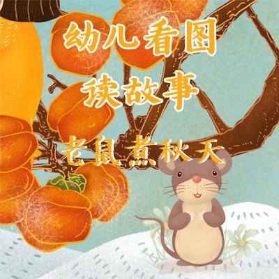 幼儿看图读故事:老鼠煮秋天