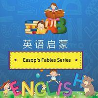 英语启蒙:Easop's Fables Series