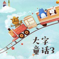 大字童话3