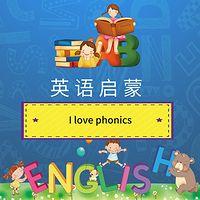 英语启蒙: I love phonics