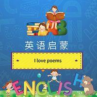 英语启蒙:I love poems
