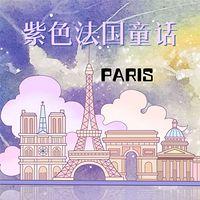 紫色法国童话