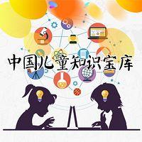 中国儿童知识宝库