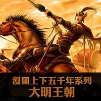 漫画上下五千年系列:大明王朝