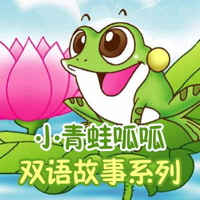 小青蛙呱呱双语故事系列