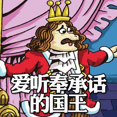 爱听奉承话的国王