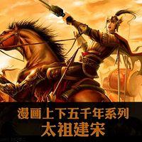 漫画上下五千年系列:太祖建宋