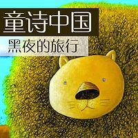 童诗中国:黑夜的旅行