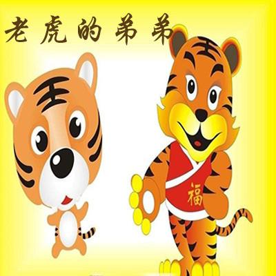 老虎的弟弟