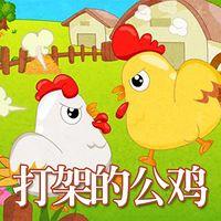 打架的公鸡