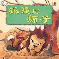 狐狸和狮子