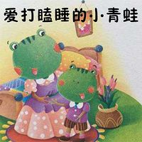 爱打瞌睡的小青蛙